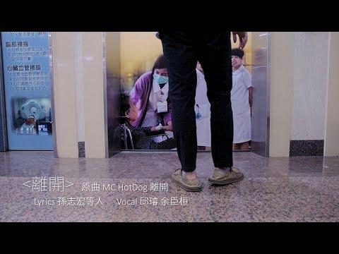 高醫醫學系102級 KMUM102 謝師宴影片〈離開〉