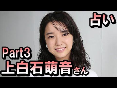 【チャンネル登録者限定】女優 上白石萌音さんを占うPart3