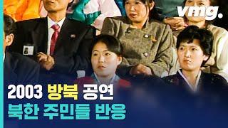 2003년 베이비복스 공연을 본 북한 주민의 표정/비디오머그
