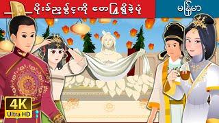ပိုးခ်ည္မွ်င္ကို ေတြ႔ရွိခဲ့ပံု | The Story Of Silk | Myanmar Fairy Tales