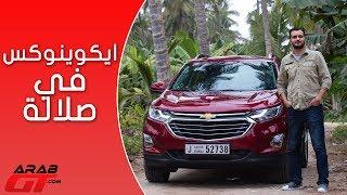 شيفروليه ايكوينوكس 2018 Chevrolet Equinox     -