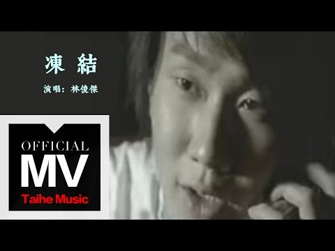 林俊傑 JJ Lin【凍結 Freeze】官方完整版 MV