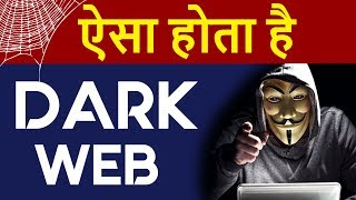 Deep Web & Dark Web Explained with LIVE DEMO | How To Install & Use TOR Browser in HINDI