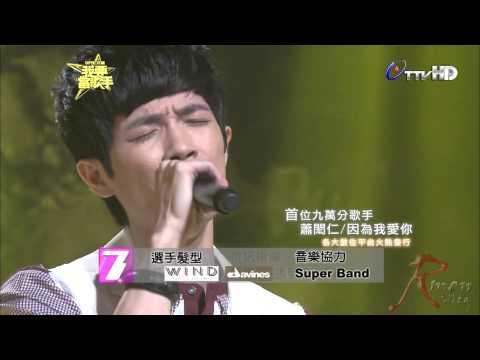 [節目]蕭閎仁-我要當歌手ep14(因為我愛你)2013/08/25