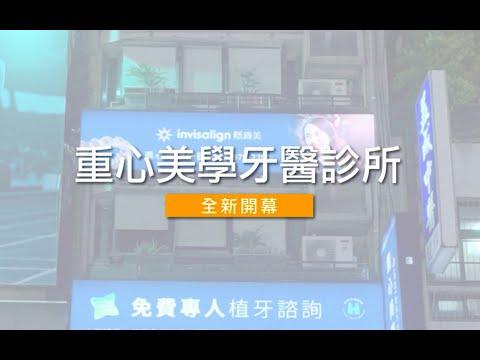 重心美學牙醫診所(三重)
