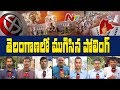 తెలంగాణ లో ప్రశాంతంగా ముగిసిన పోలింగ్ - #TelanganaElections | NTV