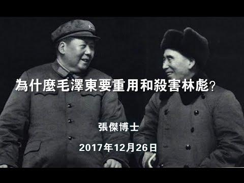 为什么毛泽东要重用和杀害林彪?