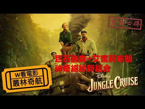 W看電影_叢林奇航(Jungle Cruise, 幻險森林奇航)_重雷心得
