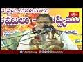 వాసుకి జనమేజయుడు చేస్తున్న సర్పయాగాన్ని ఎలా ఆపాడో చూడండి | Brahmasri Chaganti Koteswara Rao