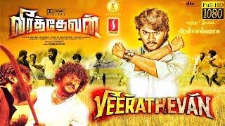 Veerathevan new tamil movie 2018 | latest action tamil full movie|Exclusive Release Tamil Movie 2018