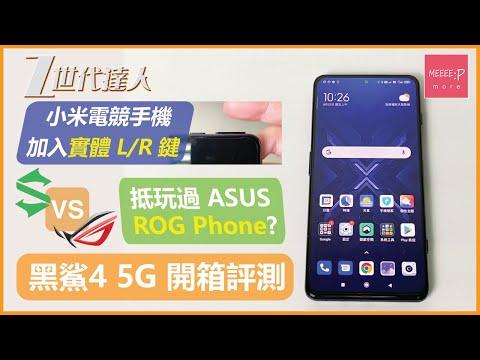 黑鯊4 5G 開箱評測 | 小米電競手機 加入實體 L/R 鍵 抵玩過 ASUS ROG Phone?