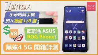 黑鯊4 5G 開箱評測   小米電競手機 加入實體 L/R 鍵 抵玩過 ASUS ROG Phone?