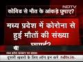 Coronavirus News | Madhya Pradesh: Covid से मौत के आंकड़े छुपा रही है सरकार?  - 01:12 min - News - Video