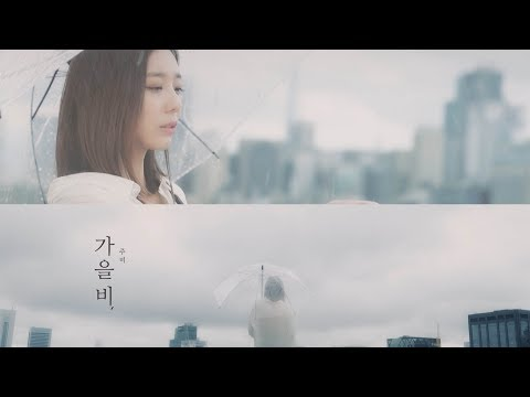[MV] 주비(SunnyHill) _ 가을비