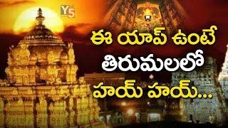 Good News to Tirumala Devotees : TTD Govinda Tirumala Mobi..