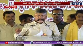 AP CM Chandrababu Speech At Kurnool | Live  | BharatToday
