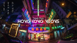 Hong Kong Neon Photography [Noealz Photo]