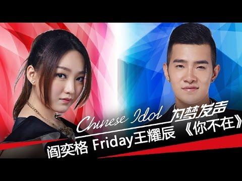 王耀晨PK阎奕格《你不在》-中国梦之声第二季第7期双杀之夜Chinese Idol