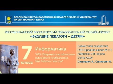"""""""§25. Операции над объектами векторного изображения. §26. Работа с текстом"""". Информатика. 7 класс"""