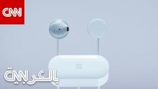 مايكروسوفت تطرح سماعات أذن لاسلكية.. ما أبرز ميزاتها؟ - ...