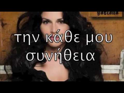 ♥ ♥   NON TI SCORDAR MAI DI ME  ♥ ♥  Lyrics with greek subs translated by ** FIORINA **