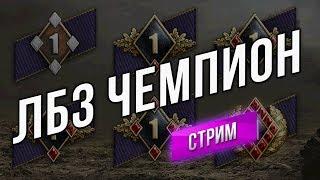 ЛБЗ Стрим - Чемпион 1 Кампании