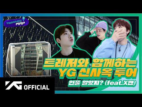 [TREASURE MAP] EP.30 🏃 트레저와 함께하는 YG 신사옥 투어 🏃 인줄 알았지? (feat.X맨)