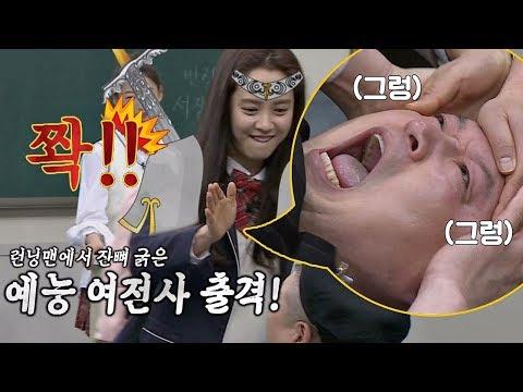 '예능 여전사' 송지효(Song Ji-hyo) 손맛에 눈물 맺힌 호동 (쫙!!!!!) 아는 형님(Knowing bros) 120회