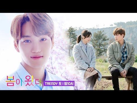 EXO 카이, 일본드라마 첫 주연!! [봄이왔다]
