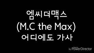 엠씨더맥스(M.C the MAX) 어디에도 가사