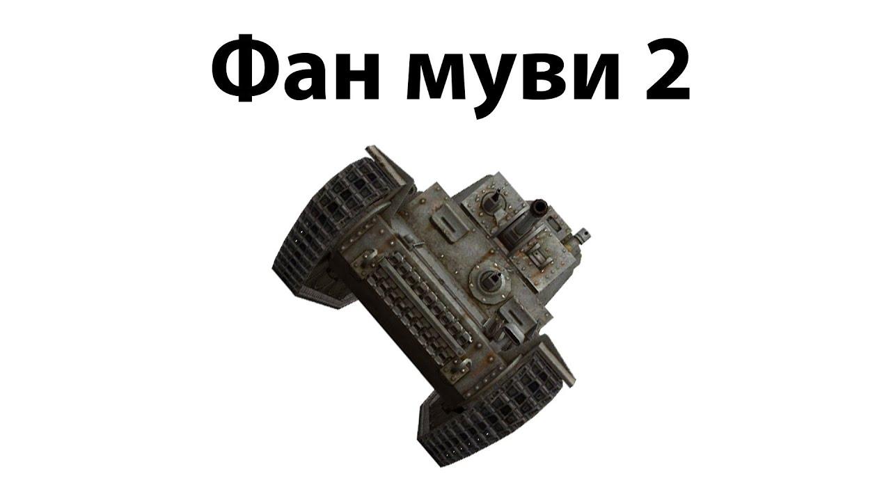 Фан муви 2