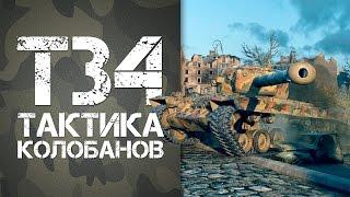 T34 - Тактика игры, беру колобанова