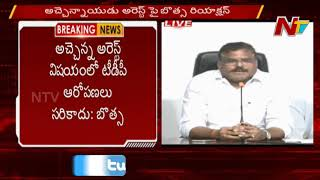 Botsa Satyanarayana reacts on Atchannaidu arrest, TDP lead..