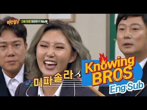 (발음 주의) 화사(Hwa Sa), 고음대결 中 Sheee~ 화장실에서 듣던(?) 소리를... 아는 형님(Knowing bros) 55회
