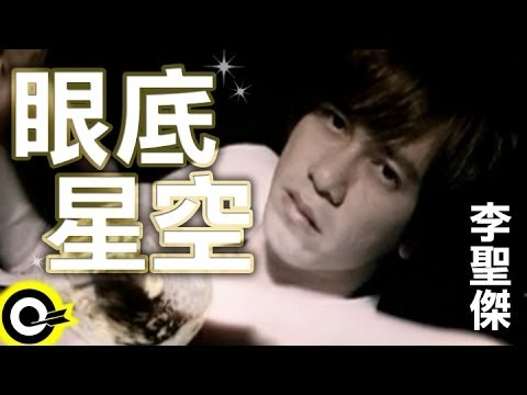 李聖傑 Sam Lee【眼底星空】Official Music Video
