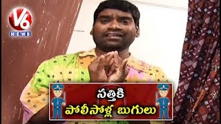 Bithiri Sathi Satirical Conversation With Savitri Over TS ..