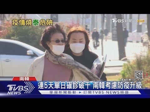 亞洲疫情生變! 南韓.泰國.澳洲確診增加|TVBS新聞
