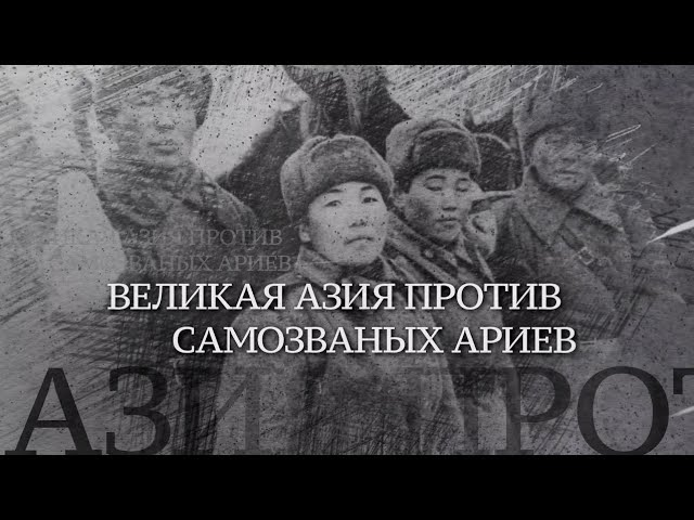 Вечная Отечественная. «Великая Азия против самозваных ариев», 15 серия
