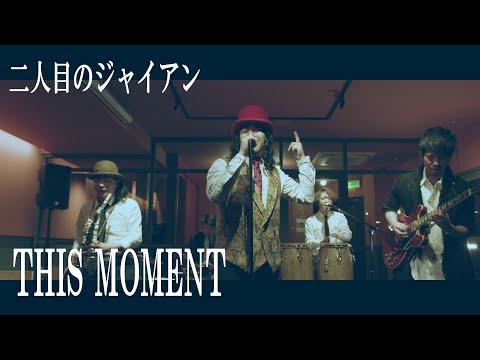【MV】THIS MOMENT / 二人目のジャイアン