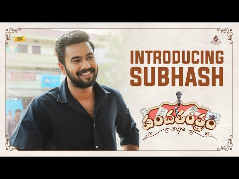 Introducing Subhash from Panchathantram - Rahul Vijay, Shivathmika