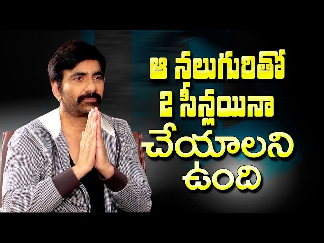 I Want To Do Atleast 2 Scenes With Those 4 Legends:Raviteja | Discoraja Sankranthi Special Interview