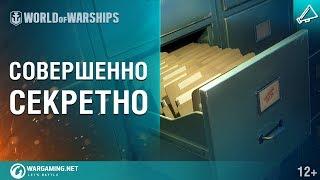 Шторм в World of Warships [Трейлер]