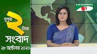 চ্যানেল আই দুপুর ২ টার সংবাদ |Channel i News 2.00 PM | 28 October, 2020