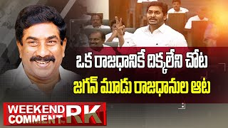 CM Jagan's plan of three capitals- Weekend comment by RK..