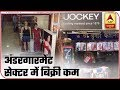 Undergarment Sector Faces Inflation, Sale Reduces To 50 Per Cent Low | ABP News