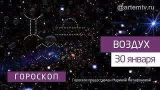 Гороскоп на 30 января 2020 года