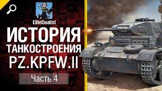 История танкостроения №4 - Pz.Kpfw. II - от EliteDualistTv