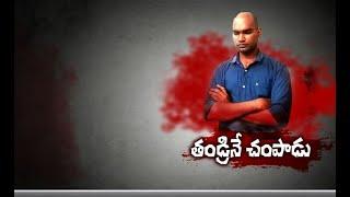 Son kills father to get dependent job in Singareni coal mi..