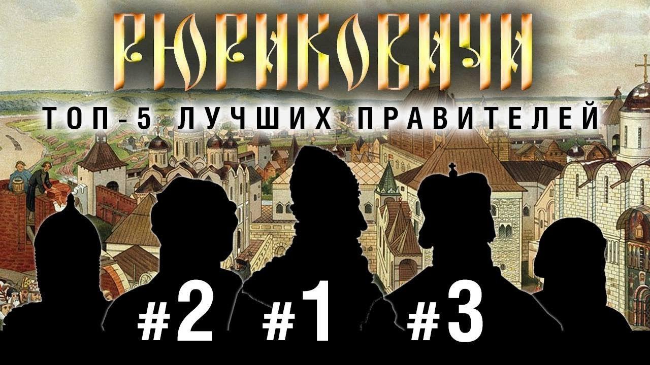 Три лучших правителя из династии Рюриковичи