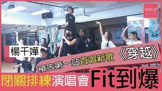 楊千嬅閉關排練演唱會Fit到爆  預告第一站首唱新歌《穿越》